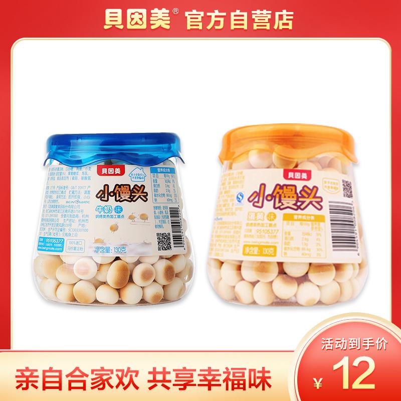 贝因美牛奶味/蛋黄味小馒头130g罐装儿童美味零食