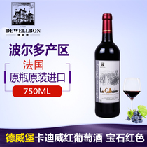 德威堡西班牙原裝原瓶進口紅酒愛斯賓納干紅葡萄酒正品750ml