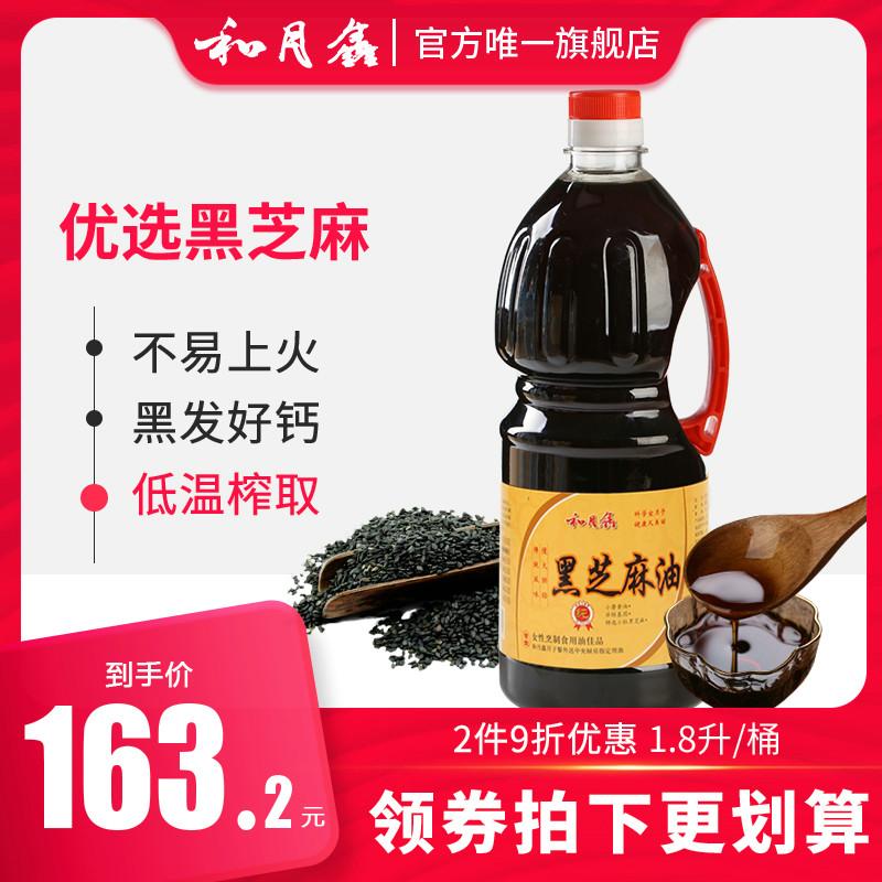 和月鑫黑芝麻油月子食用油孕产妇 产后 纯黑麻油胡麻油月子专用