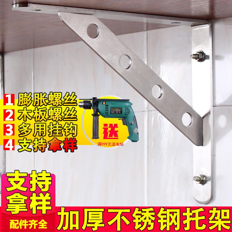 加厚不锈钢三角支架承重墙壁层板托壁挂置物托架墙面隔板支撑架