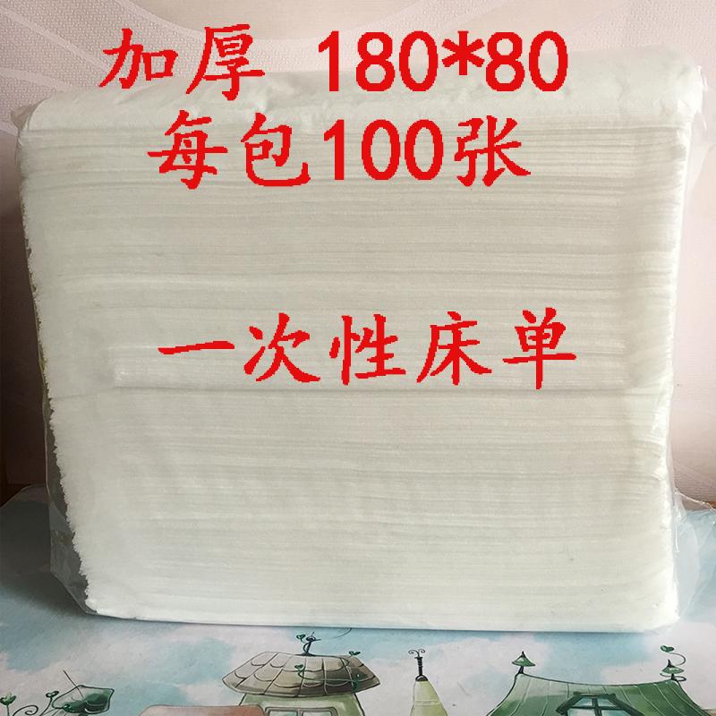 80厘米开洞无洞一次性床单按摩旅游美容院医疗无纺布床垫单包邮