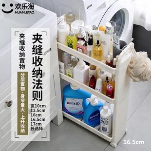 厨房夹缝置物架浴室卫生间用品家用推车夹缝隙小间隙窄收纳置地式品牌