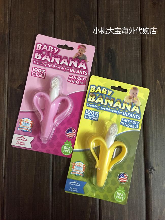 现货!美国baby香蕉宝宝牙胶纯硅胶婴儿香蕉牙胶不含BPA  美国产