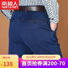 Middle-aged men's jeans autumn and winter business men's pants loose middle-aged and old men plus velvet jeans men's father's pants men