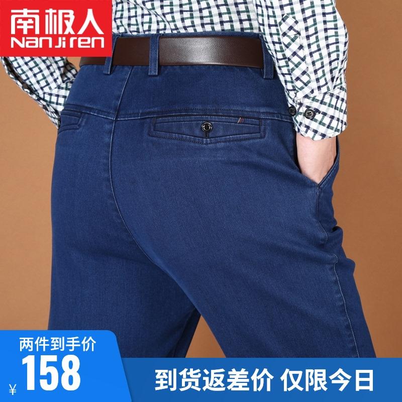 中年秋季牛仔裤男高腰商务男裤宽松中老年男士秋冬款爸爸裤子男