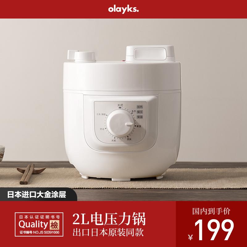 olayks出口日本原款电家用2l压力锅