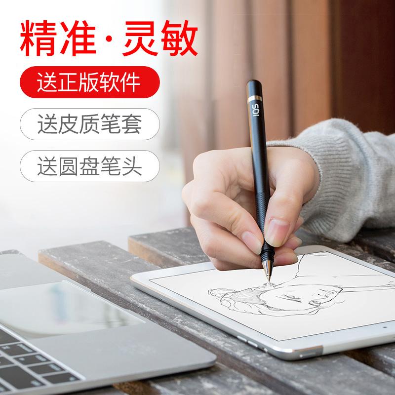 IQS 苹果iPad电容笔 细头绘画手机平板通用安卓手写笔apple pencil华为指绘笔触屏笔微软触控笔surface pro