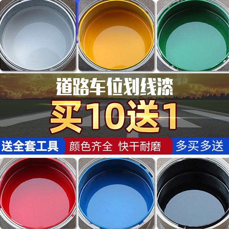 马路划线漆停车位划线漆速干路面地标线漆篮球场地面黄色油漆桶装