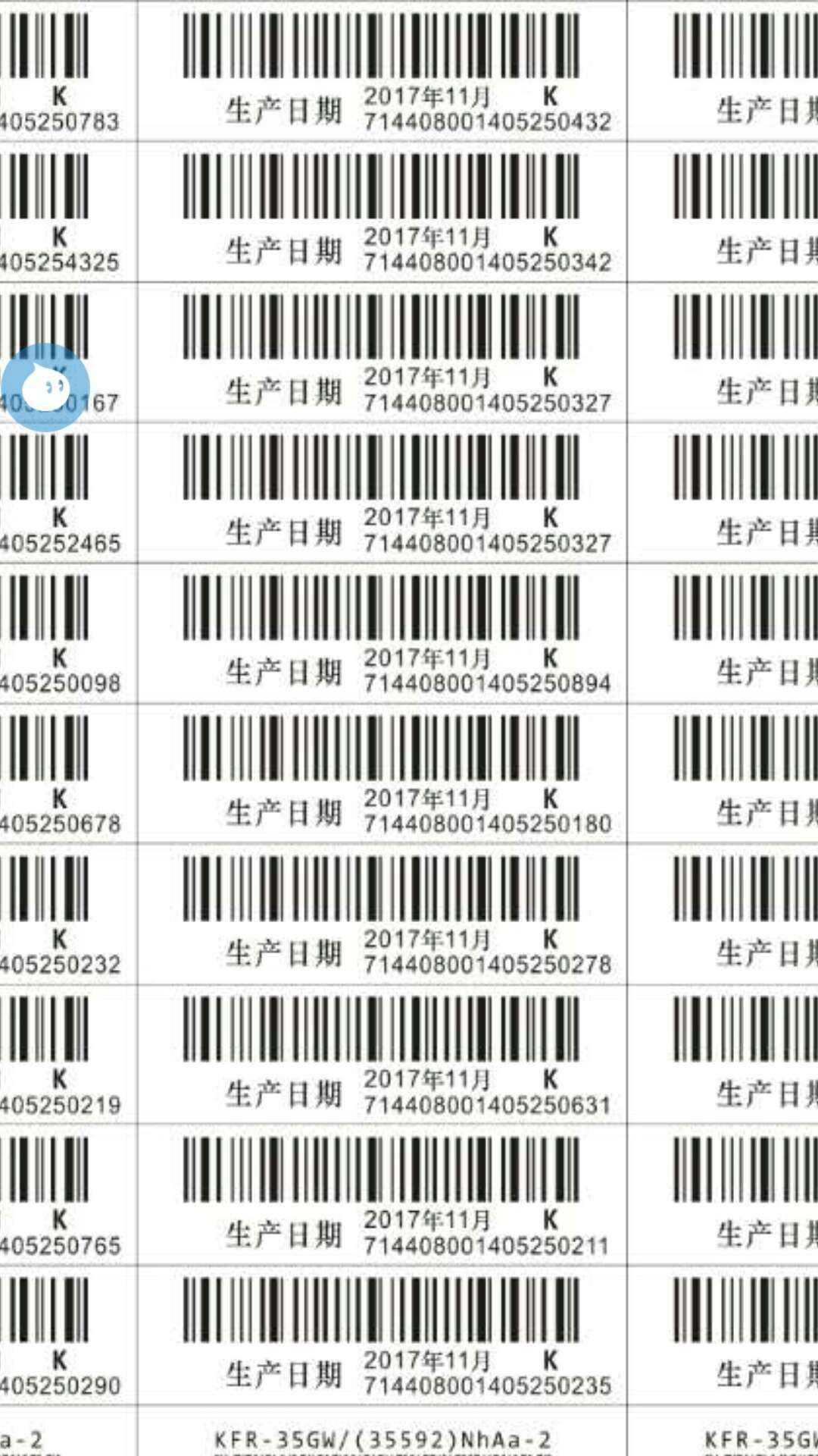 Большой размер дата штрих кондиционер этикетка наклейки производить дата штрих 15 год -2018 год