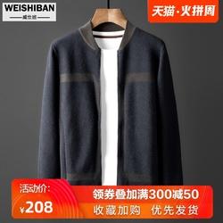 秋冬新款螺纹领开衫毛衣男加厚保暖舒适宽松外套商务休闲撞色夹克