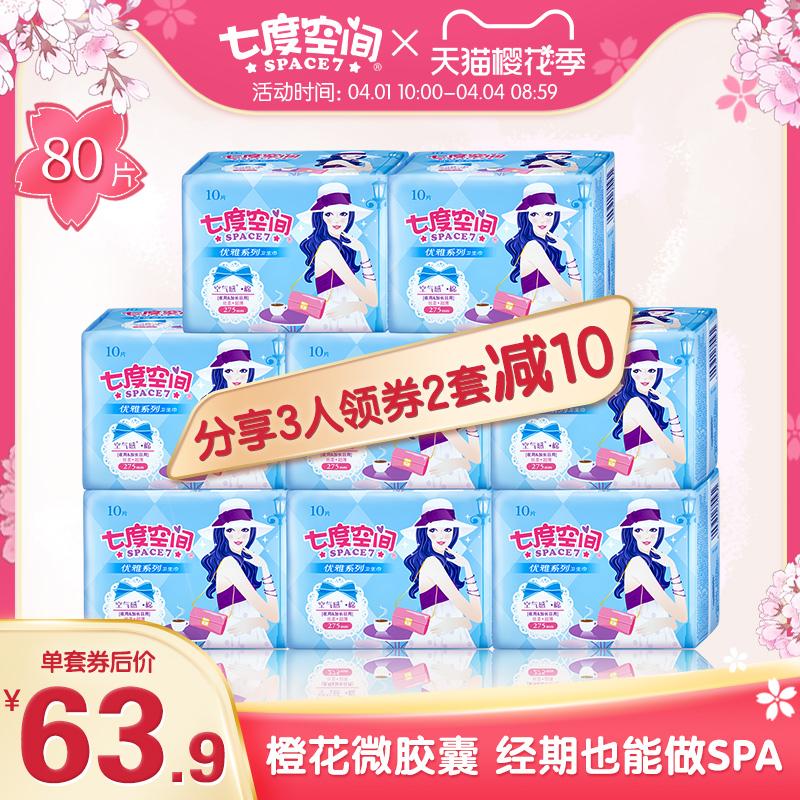 七度空间优雅系列女超薄夜用卫生巾性价比高吗