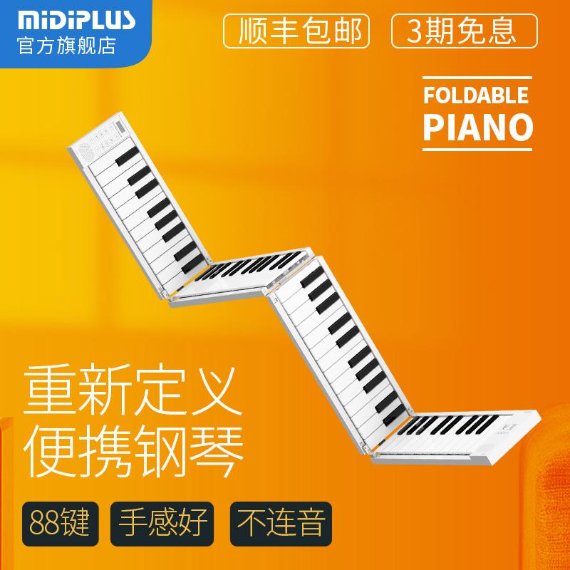 美派折叠电子琴FP88便携式88键成人初学随身练习专业版手卷键盘