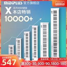 MiDiPLUS X8 X6 88键 25 37 49 61键专业配重编曲电音乐 MIDI键盘
