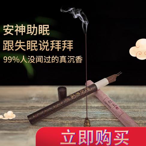 沈香線香蔵香は白檀香を供えます。家庭内の長期空気を浄化します。