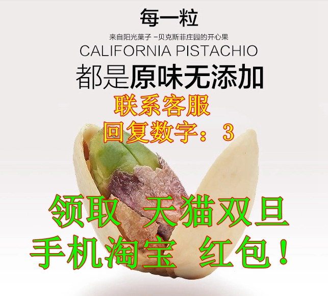 New products in 2020: imported nuts from the U.S.A. original pistachio 500g package, natural color, no bleaching