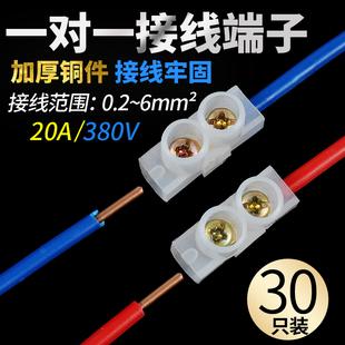 一进一出接线端子电线连接器 20A铜制公母快速对接端子头导线神器