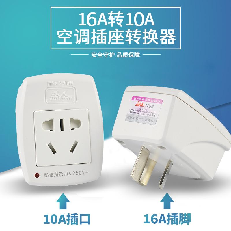 16安空调转换插头16a转10a转换器