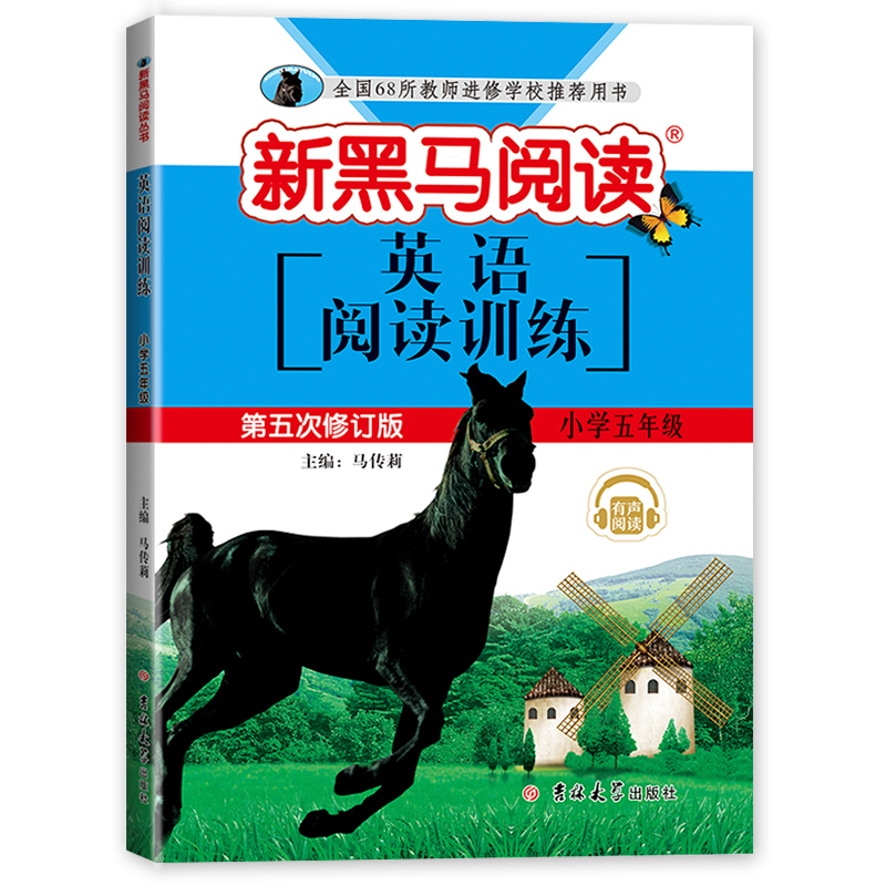 新黑马阅读英语阅读训练5阅读书籍