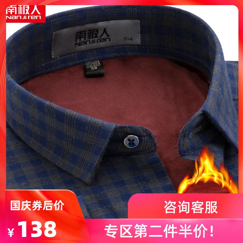南极人男长袖加绒加厚深色格子衬衫(非品牌)