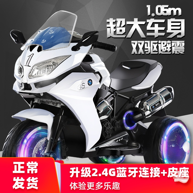 儿童电动摩托车小孩电动三轮车宝宝大号玩具车男女童车充电可坐人