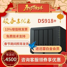 Qunhui ds918 + Network Storage NAS host storage server, synology private cloud storage Qunhui 4-disk shared hard disk box
