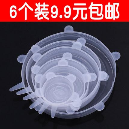 6个装食品级硅胶保鲜盖万能碗盖子密封家用保鲜膜多功能保险拉伸