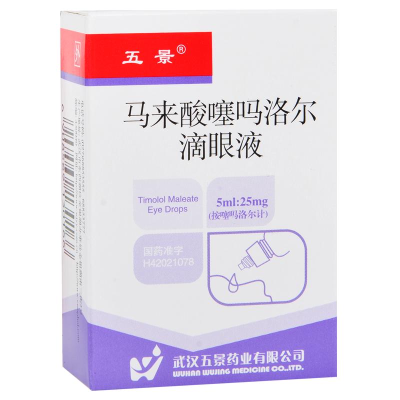 Пять вид малайский кислота тиофена что (вопросительная частица) река лошуй ваш падения глаз жидкость 5ml*1 бутылка / коробка