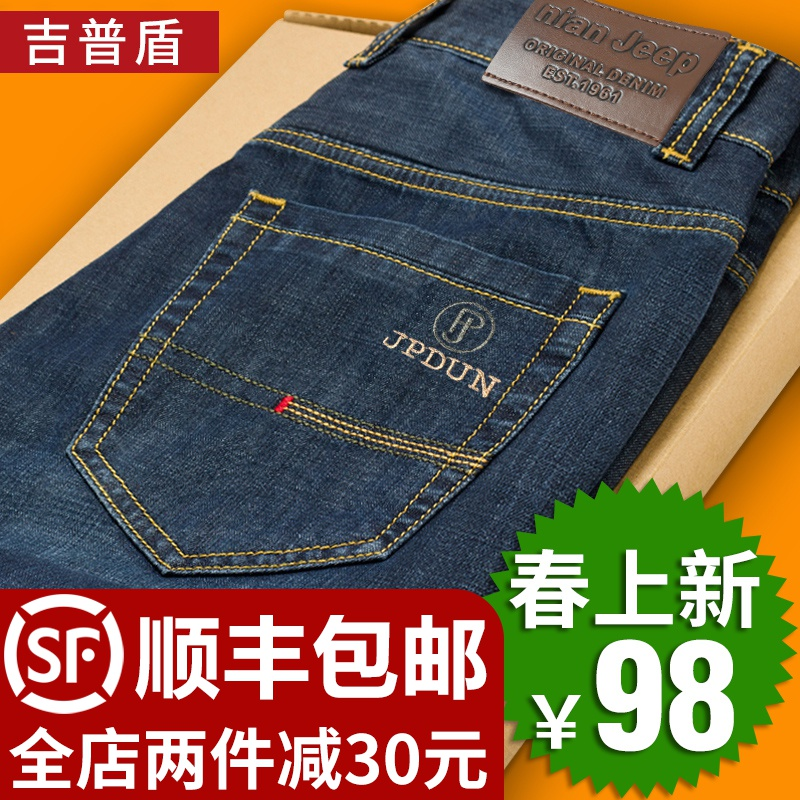 Spring jeans men's loose straight tube men's elastic fashion brand spring and autumn middle-aged men's casual trend long pants