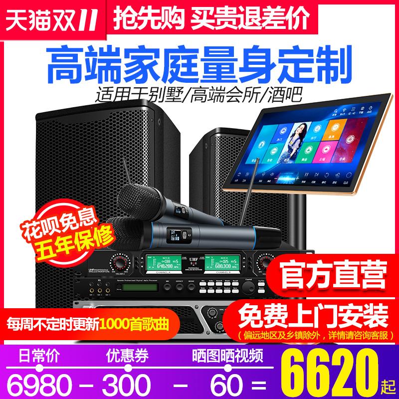 炫宝迪 D80专业点歌机高端家庭KTV音响套装 前后级卡拉OK设备全套