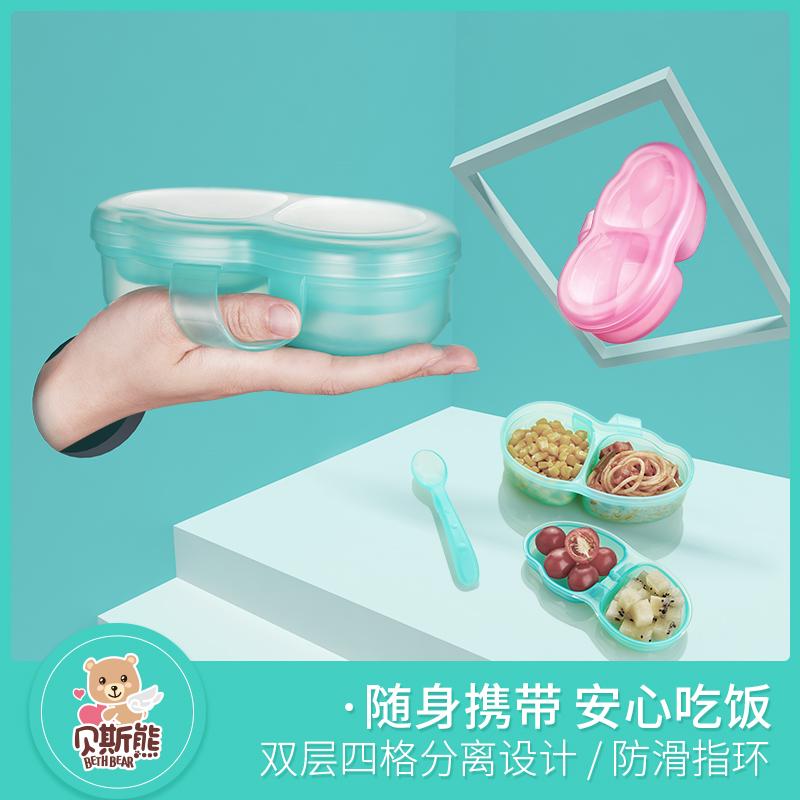 贝斯熊 儿童餐具 宝宝辅食碗 婴儿外出便携餐具 零食防摔分隔盒