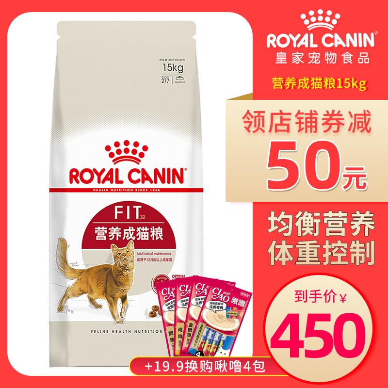 29省包邮 法国皇家室内理想体态成猫粮F32 皇家营养成猫粮15KG(用50元券)