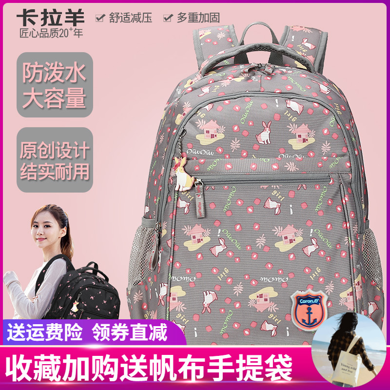 卡拉羊书包中学生女初中生大容量双肩包韩版高中生小学生轻便背包