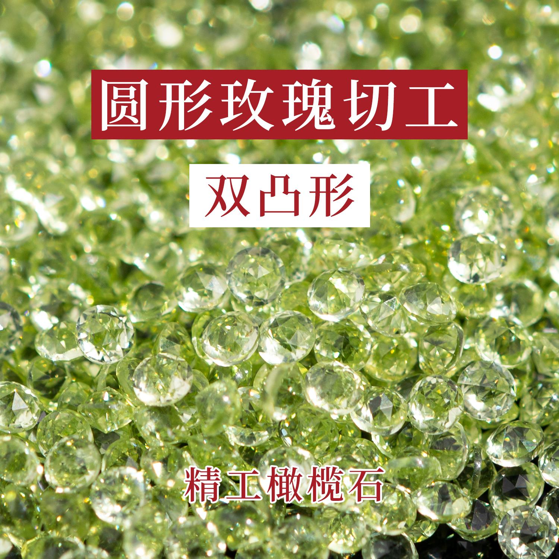 秘境锡兰 天然绿色橄榄石双凸玫瑰切裸石精品配石厘石 精工 2.0mm