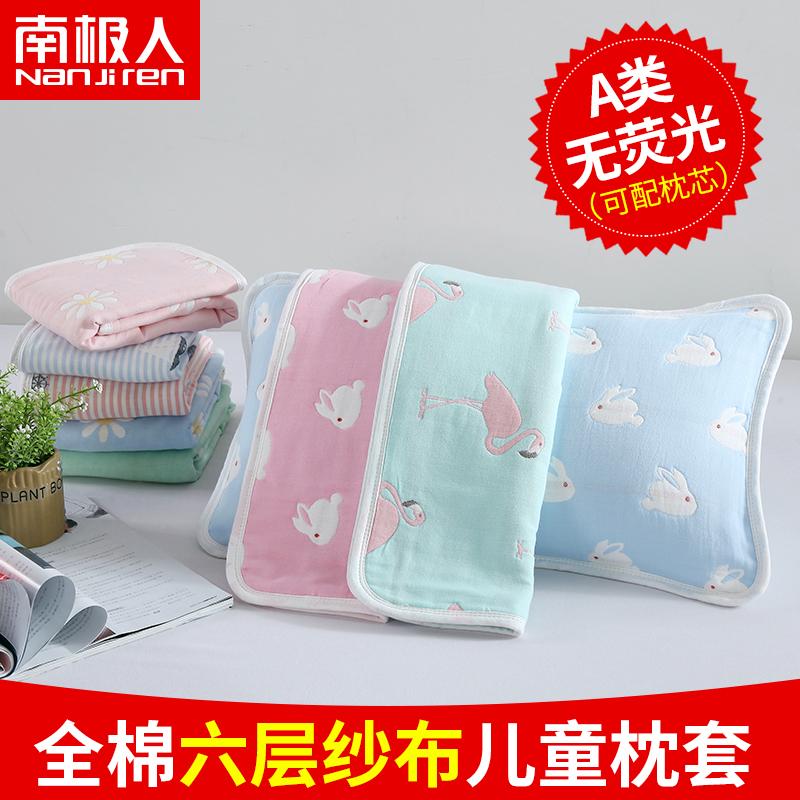 a类纯棉六层纱布婴儿童幼儿园枕套用后评测
