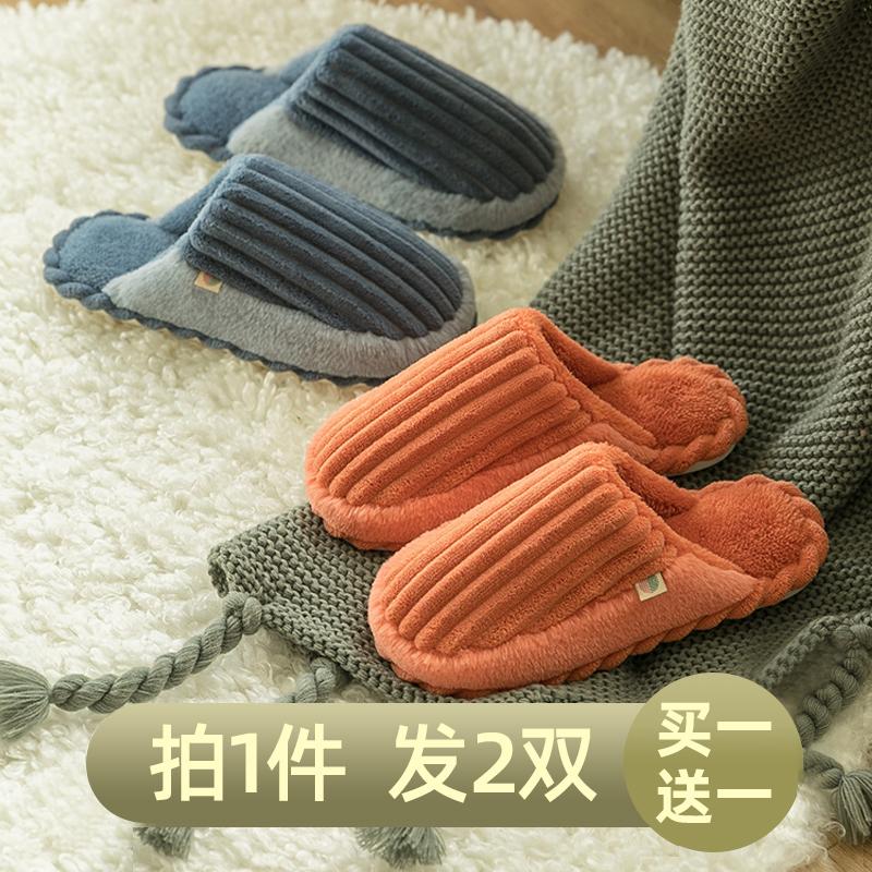买一送一家用静音棉拖鞋女秋冬季室内保暖防滑家居毛绒拖鞋男厚底