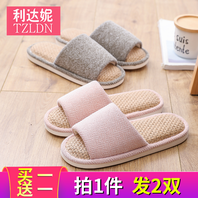 买一送一亚麻布拖鞋家用夏季女居家居室内防滑棉麻男四季情侣夏天