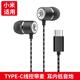 适用小米9 pro耳机入耳式Type-c接口10 8se耳机mix2s专用6x原装正品tpyec重低音tpc扁头孔金属线控带麦tape-c
