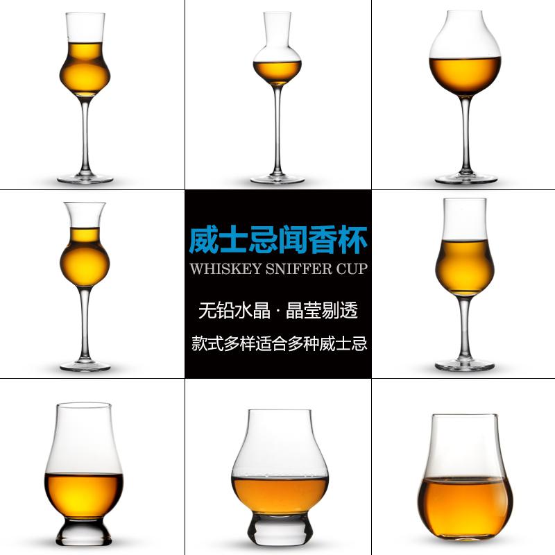 威士忌品鉴杯烈酒杯高脚郁金香洋酒试酒杯 水晶玻璃ISO闻香凯恩杯