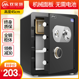 机械锁保险柜家用老式小型防盗隐形小保险柜钥匙款机械保险柜存钱箱45cm小型入柜带锁手动保险箱