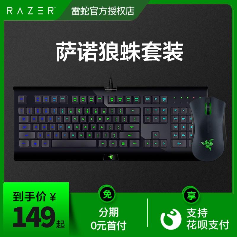 Razer 雷蛇萨诺狼蛛键盘幻彩电竞鼠标背光有线键鼠套装非机械键盘