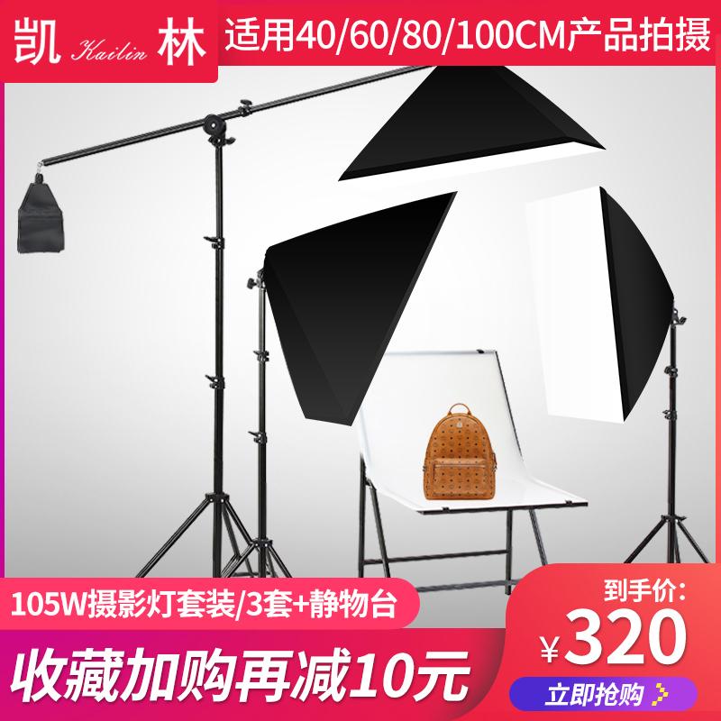 105瓦LED补光灯三灯折叠静物台柔光摄影灯套装淘宝拍摄灯箱摄影棚小型拍照道具照相设备