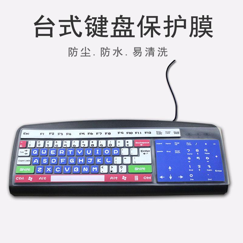 台式机电脑键盘膜 可爱卡通凹凸垫防尘防水套罩平面通用型联想HP双飞燕雷柏罗技104键机械键盘透明彩色保护贴