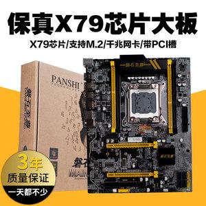 磐石至尊x79可配2011针台式机主板
