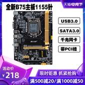 磐石至尊全新B75主板1155针台式机工控游戏i5 i7超H61主板CPU套装