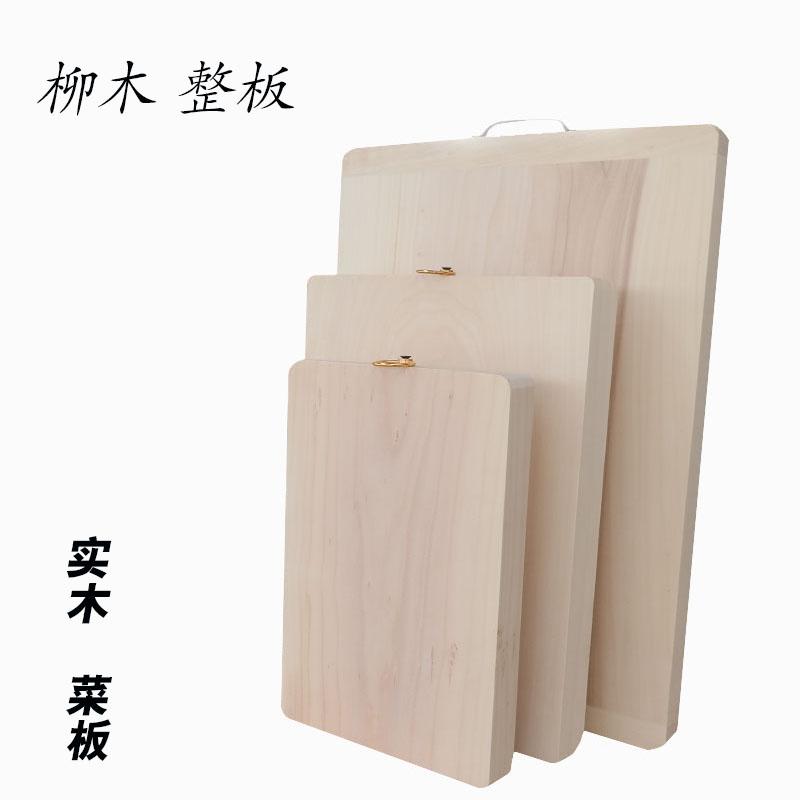 (用3元券)菜板面板 实木切菜板整木砧板大号毡板沾板揉面案板