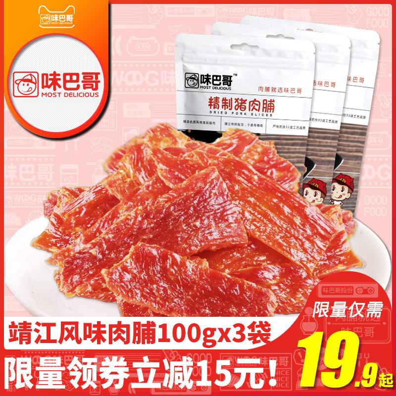 味巴哥猪肉脯300g包邮靖江特产原味蜜汁麻辣猪肉铺肉干猪肉类零食