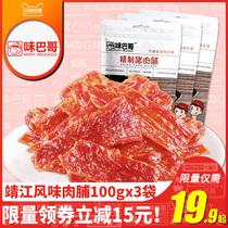 腊肠淄川董家金丝肉肠酱香原味非遗100g笨猪肉香肠董佳斋