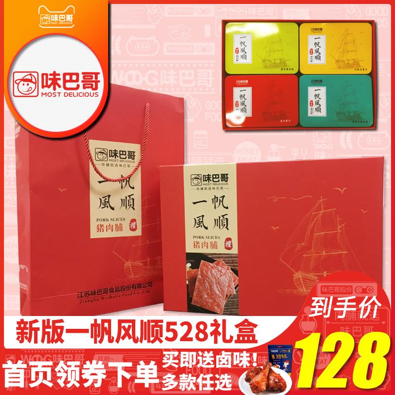 热销11件买三送一味巴哥一帆风顺528g年货节礼品礼盒