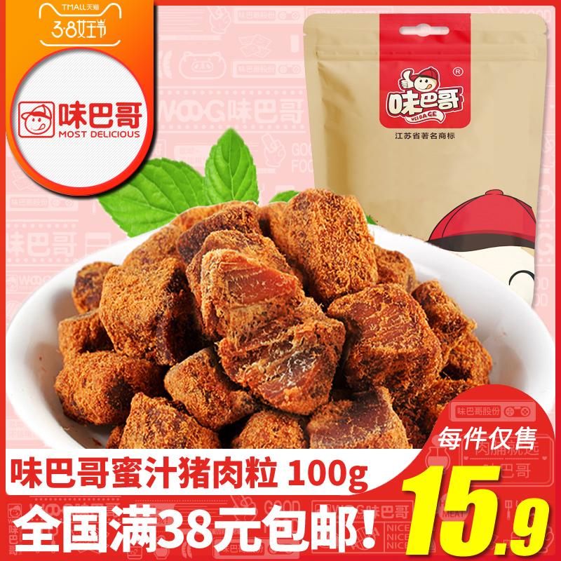 味巴哥蜜汁猪肉粒100g肉干肉脯肉类原五香味零食小吃熟食休闲食品