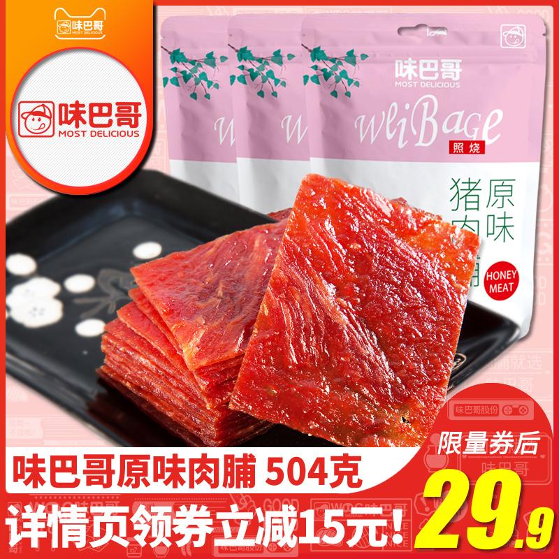 味巴哥靖江猪肉脯特产肉铺504g风干猪肉干零食小吃休闲食品 l